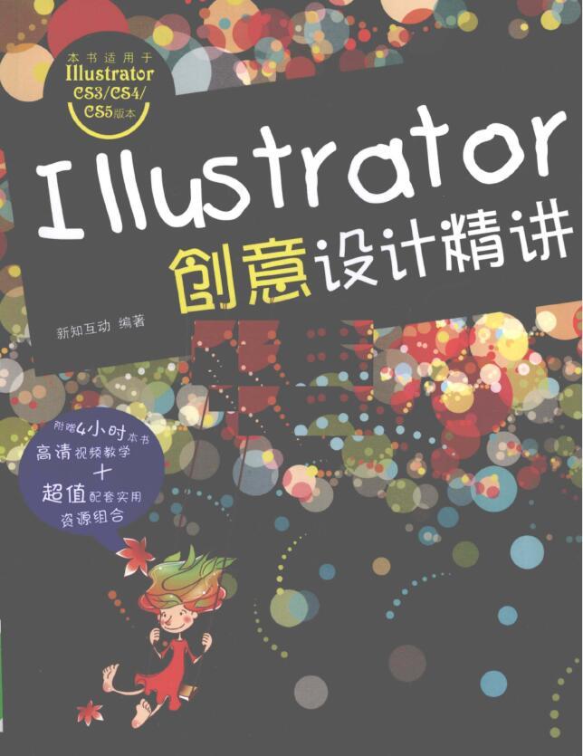 Illustrator创意设计精讲