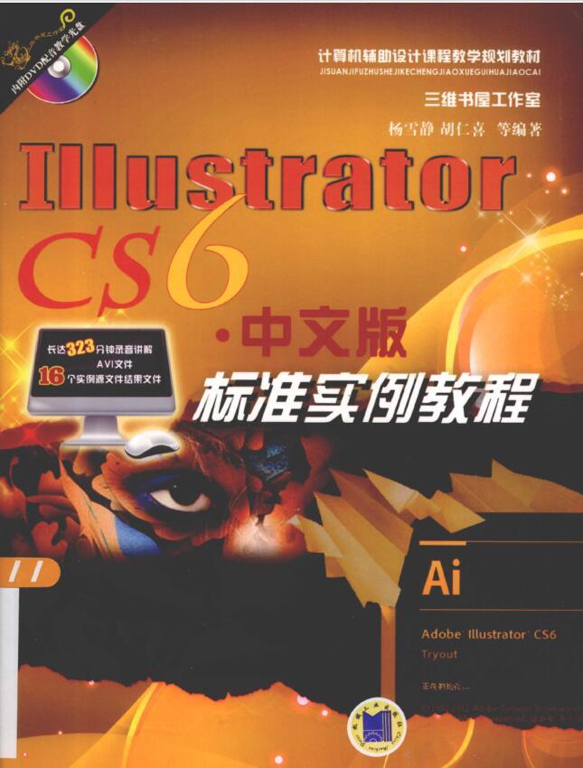 Illustrator CS6中文版标准实例教程