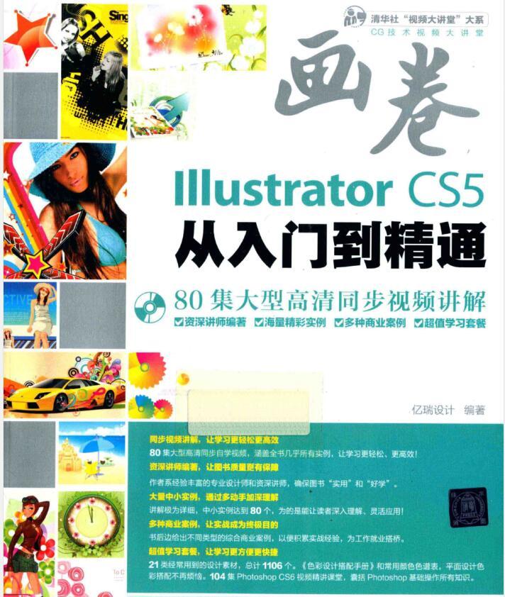 画卷 Illustrator CS5从入门到精通