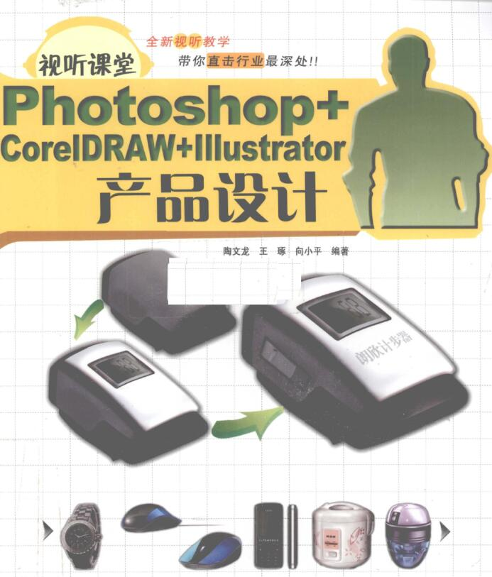 视听课堂Photoshop+CorelDRAW+Illustrator产品设计