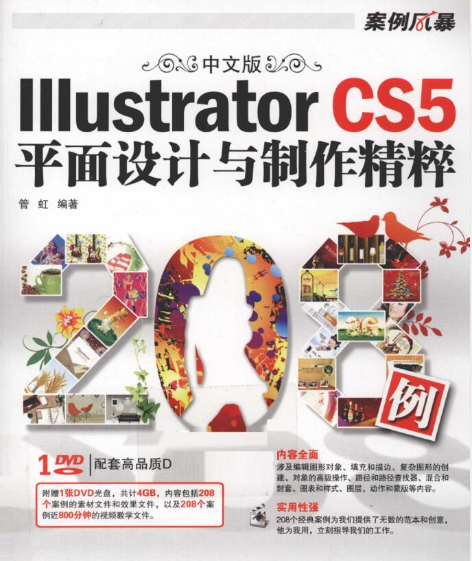 中文版Illustrator CS5平面设计与制作精粹208例