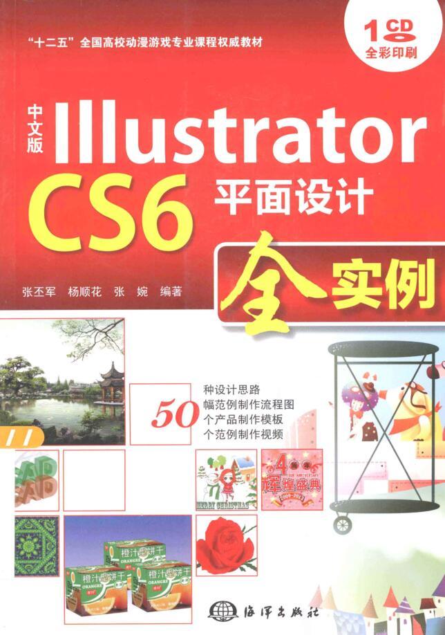 中文版Illustrator CS6平面设计全实例