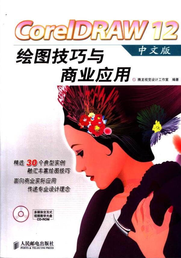 CORELDRAW 12中文版绘图技巧与商业应用