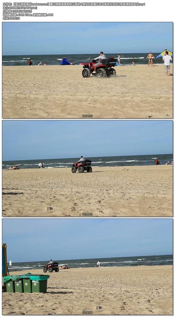 夏日假期海滩度假沙滩游人愉快玩耍摩托车风筝游泳活动过程高清视频实拍