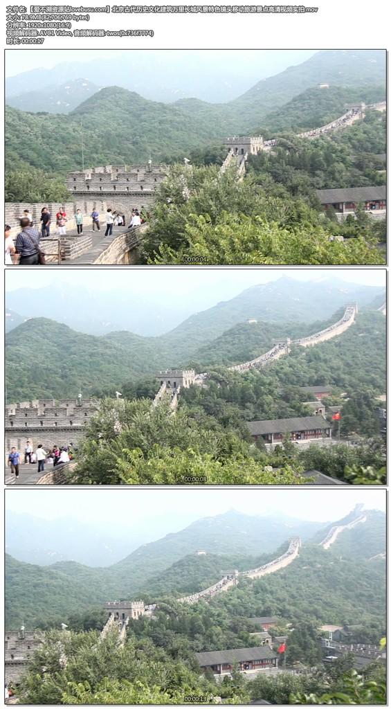 北京古代历史文化建筑万里长城风景特色镜头移动旅游景点高清视频实拍
