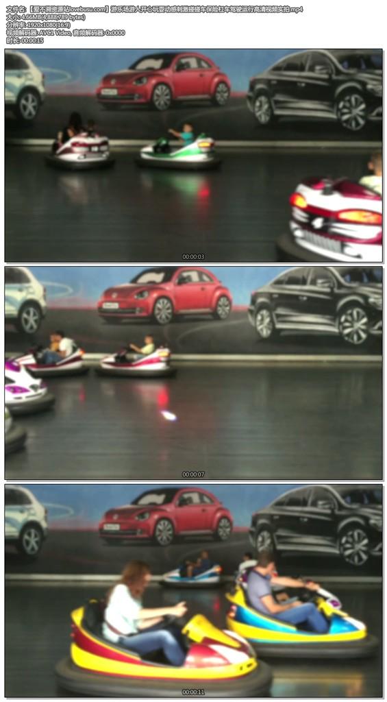 游乐场游人开心玩耍动感刺激碰碰车保险杠车驾驶运行高清视频实拍