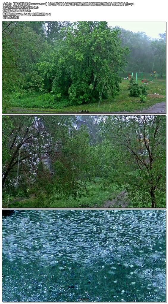 城市建筑绿树成荫下雨天淋漓房屋树林道路娱乐设施镜头高清视频实拍