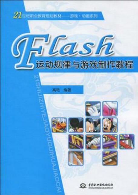 Flash运动规律与游戏制作教程
