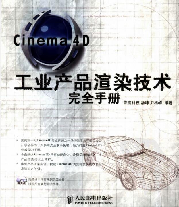 Cinema 4D工业产品渲染技术完全手册