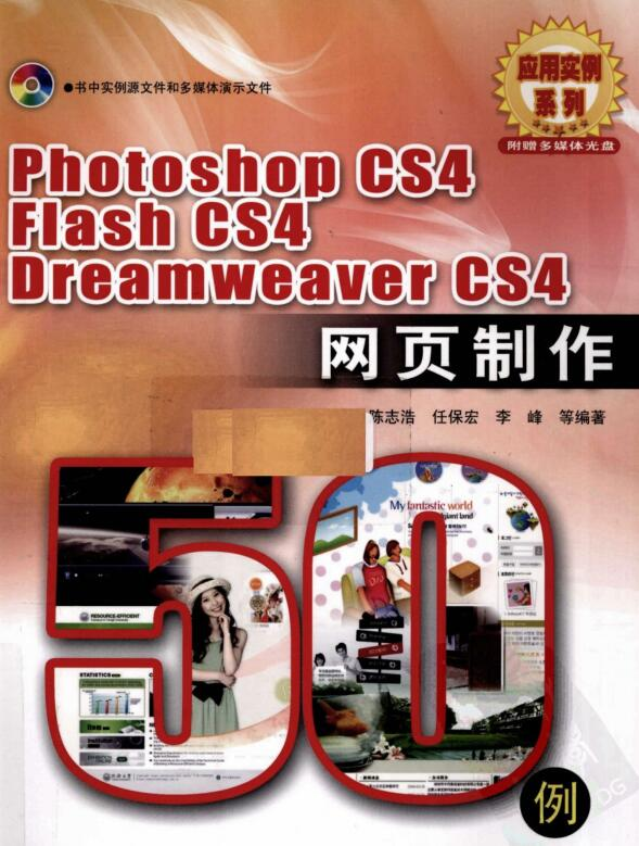 PHOTOSHOP CS4 FLASH CS4 DREAMWEAVER CS4网页制作50例