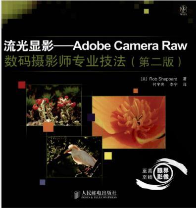 流光显影 Adobe Camera Raw数码摄影师专业技法