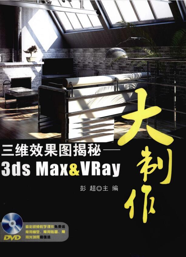 三维效果图揭秘 :3DS MAX & VRAY大制作