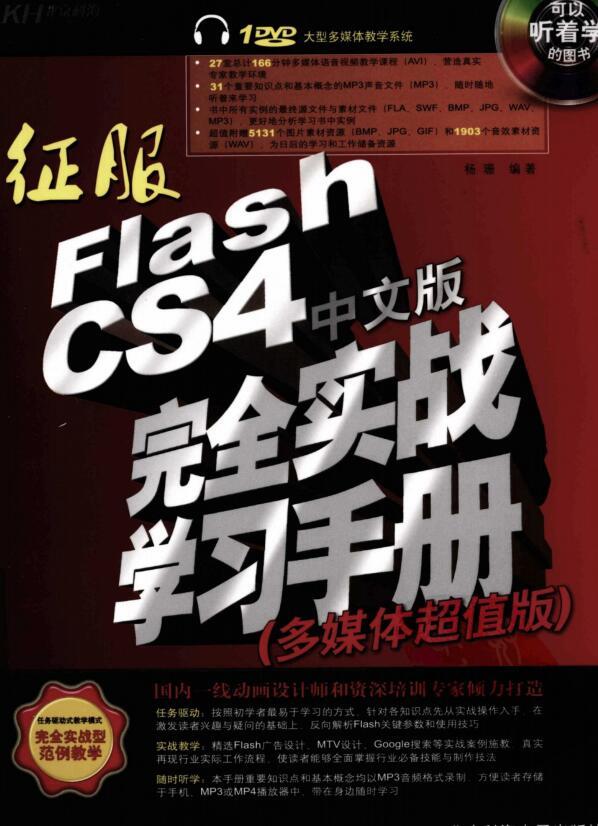 征服FLASH CS4中文版完全实战学习手册
