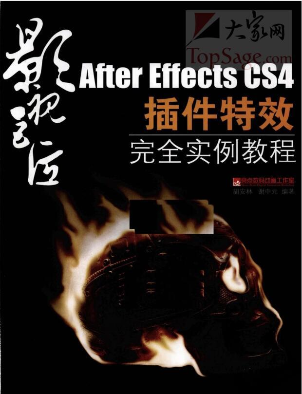 影视巨匠:AFTER EFFECTS CS4插件特效完美实例教程