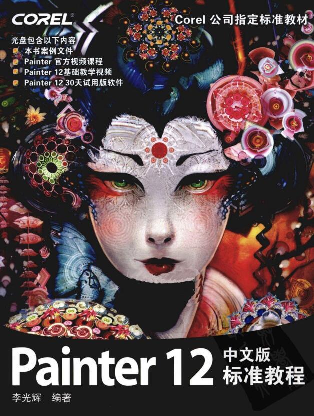 Painter 12中文版标准教程