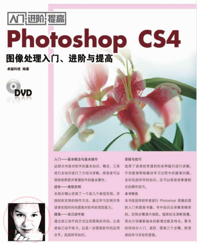 Photoshop CS4图像处理入门、进阶与提高