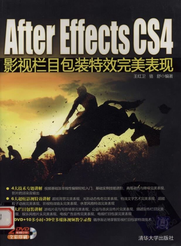 After Effects CS4影视栏目包装特效完美表现