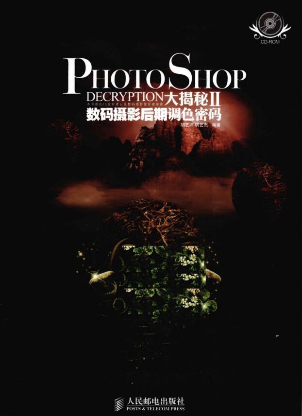 PHOTOSHOP大揭秘Ⅱ数码摄影后期调色密码