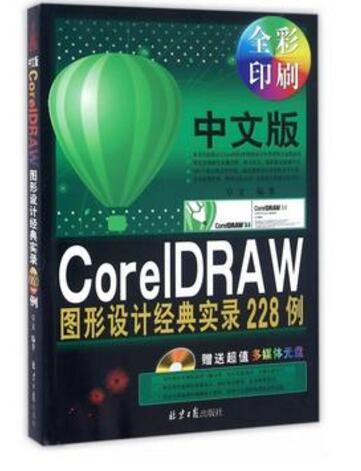 中文版CorelDRAW图形设计经典实录228例