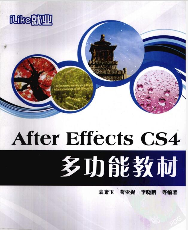 ilike 就业 After Effects CS4多功能教材