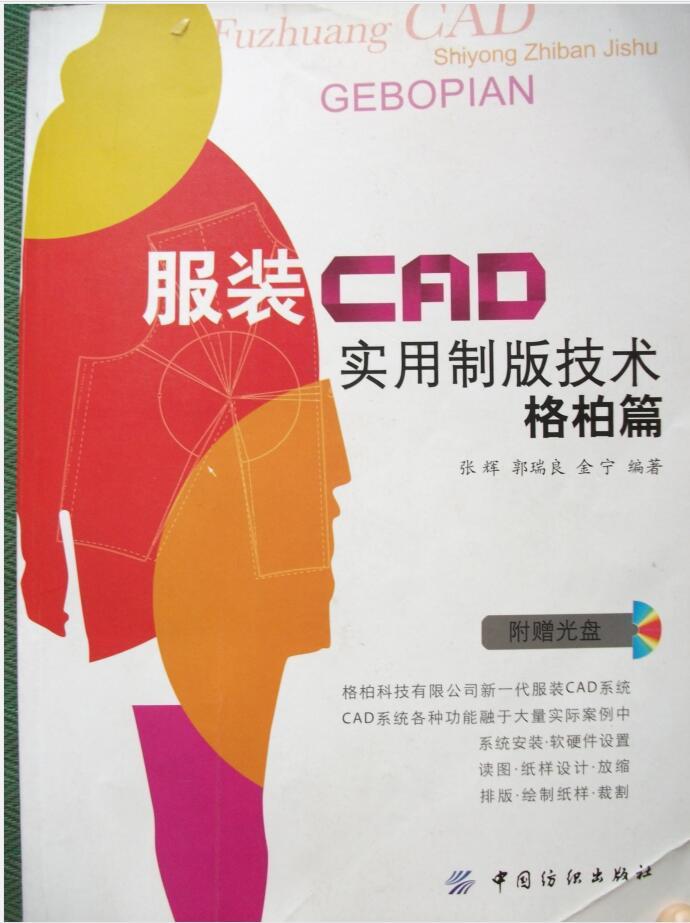 服装CAD实用制版技术  格柏篇