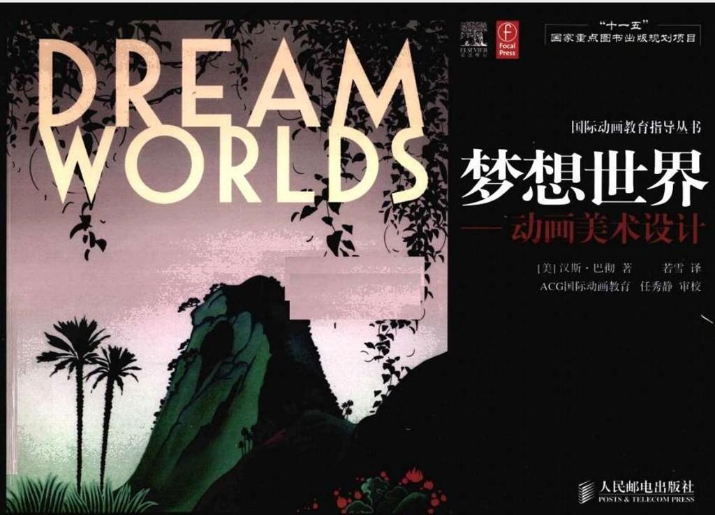 梦想世界-动画美术设计