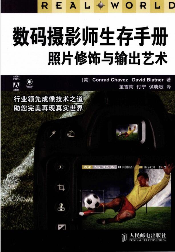 数码摄影师生存手册照片修饰与输出艺术