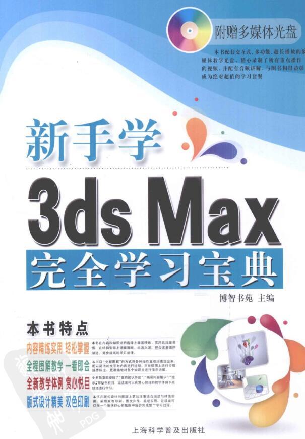 新手学3DS MAX完全学习宝典