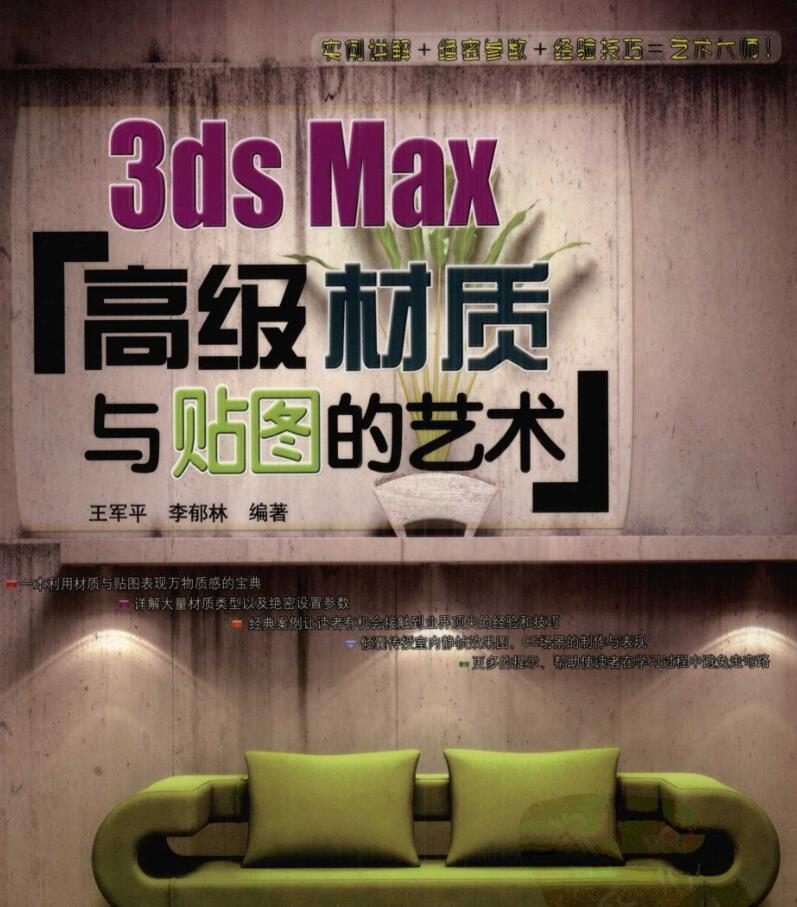 3DS MAX高级材质与贴图的艺术