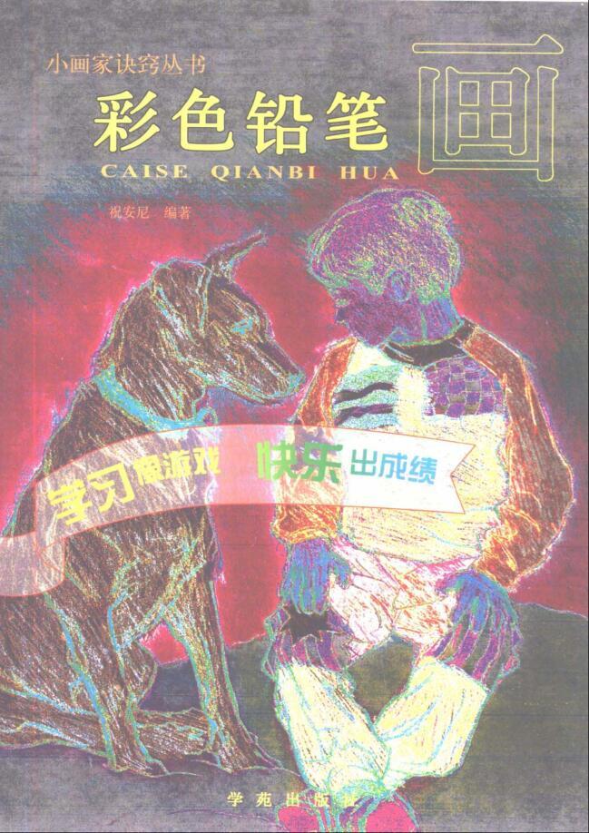 小画家诀窍丛书-彩色铅笔画