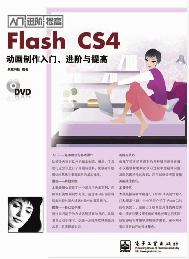 FlashCS4动画制作入门、进阶与提高