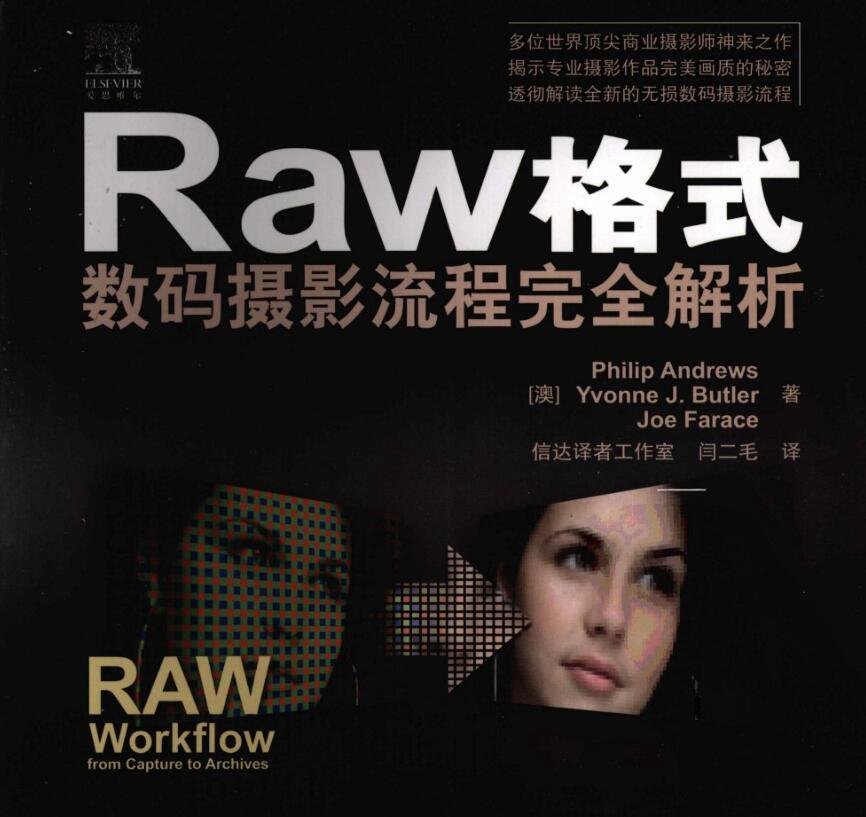 raw格式数码摄影流程完全解析