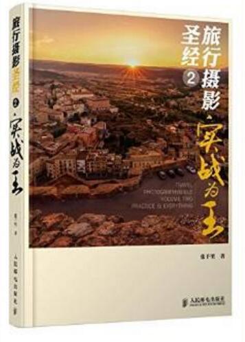 旅行摄影圣经2-实战为王