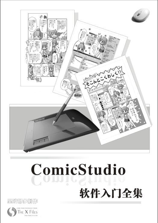 ComicStudio软件入门全集