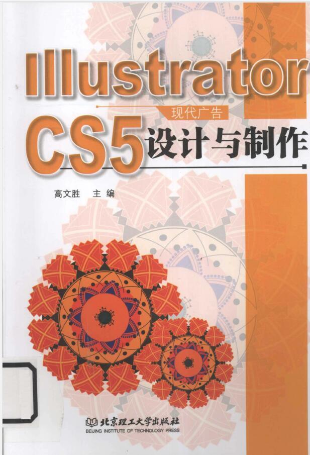 IllustratorCS5 现代广告设计与制作