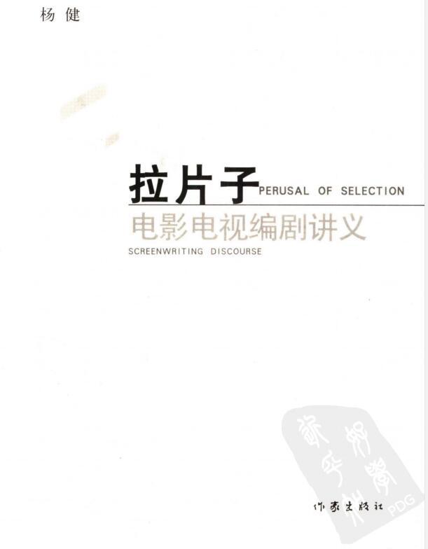 拉片子:电影电视编剧讲义