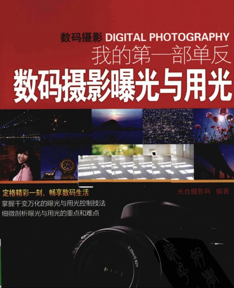 我的第一部单反 数码摄影曝光与用光