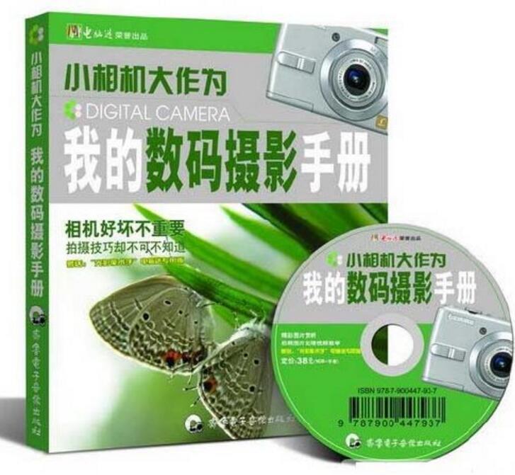 小相机大作为—我的数码摄影手册