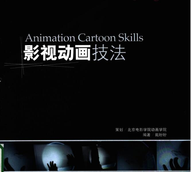 影视动画技法