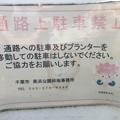 Photos: ちはなちゃん 通路上駐車禁止 幕張海浜緑地