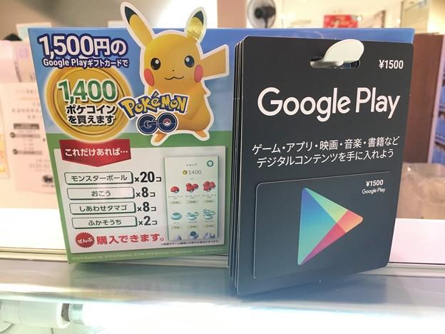 Google Playギフトゲート ポケモンGO