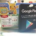 Photos: Google Playギフトゲート ポケモンGO