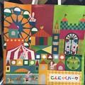 Photos: こんにゃくパーク ショッパー 紙袋(遊園地)