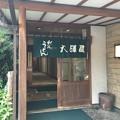 Photos: 水沢うどん 大澤屋