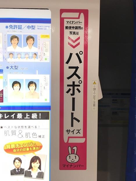 マイナちゃん マイナンバー郵便申請用の写真は...