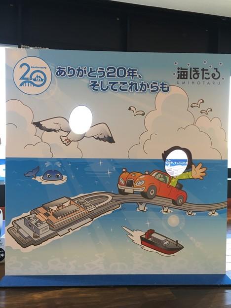 海ほたるPA 20周年