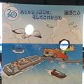 Photos: 海ほたるPA 20周年