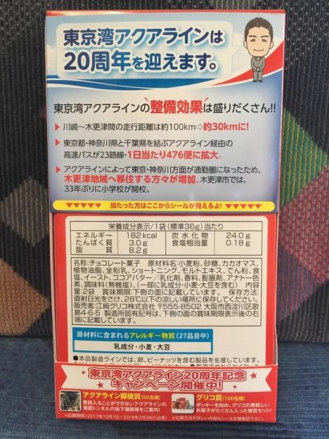 東京湾アクアライン開通20周年記念ポッキー