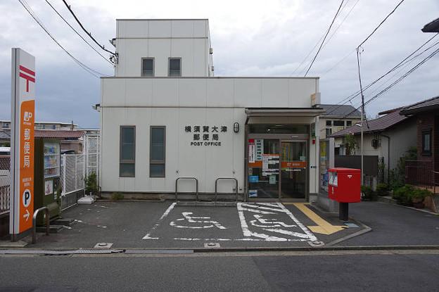 s7269_横須賀大津郵便局_神奈川県横須賀市