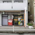 s7328_金沢文庫駅前郵便局_神奈川県横浜市金沢区